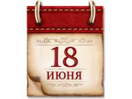 Изменение КоАП РФ с 18 июня 2019 года
